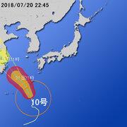 【台風第10号に関する情報】平成30年7月20日22時40分 気象庁予報部発表