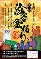 画像:渋谷駅前で初の盆踊り大会 8月5日に「渋谷盆踊り大会」が開催