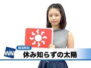 動画 7月22日(日)朝のウェザーニュース・お天気キャスター解説
