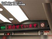 静岡で猛烈な雨 東海道新幹線は一部運転見合わせ