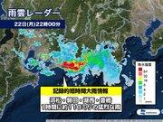 静岡・浜松などで1時間に約110mmの猛烈な雨 記録的短時間大雨情報