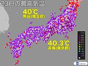 速報 東京・青梅で観測史上初めての40℃超