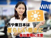 7月24日(水)朝のウェザーニュース・お天気キャスター解説