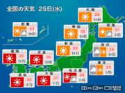 25日(水)は西日本中心に危険な暑さ継続 関東はゲリラ豪雨に注意