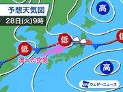 明後日から東北や新潟で大雨警戒 災害発生のおそれも