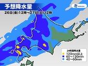 北海道 明日27日(土)にかけ大雨に注意