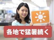 7月26日(金)朝のウェザーニュース・お天気キャスター解説