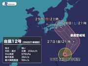 台風12号が強い勢力に 週末に本州直撃へ