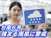 7月27日(土)朝のウェザーニュース・お天気キャスター解説