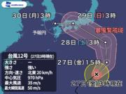 台風12号 週末に強い勢力で本州に接近・上陸へ