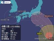台風12号、関東に先行雨雲 土曜に紀伊半島直撃へ