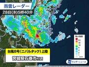 <速報>台風8号 宮城県石巻市付近に上陸 宮城県への上陸は統計史上初