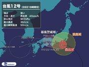 台風12号 静岡など暴風域 今夜東海に上陸へ