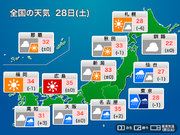 28日(土) 東日本は夕方以降大荒れの天気に 西日本は早めの対策を
