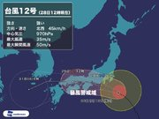 台風12号 関東に接近 急激な風雨の強まりに要警戒