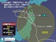 台風8号、宮城県沖を北上 朝のうちに宮城・岩手付近上陸へ