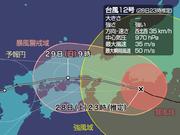 強い台風12号 深夜に三重県付近に上陸する見込み