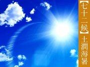 七十二候「土潤溽暑」日本の湿気はまだマシ?世界の高温多湿な地域を比較