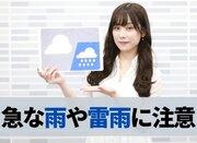 あす7月29日(水)のウェザーニュース お天気キャスター解説