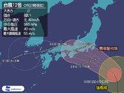 台風12号 強い勢力で北上中 夜にも東海地方に上陸の恐れ