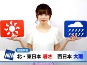 動画 7月29日(日)朝のウェザーニュース・お天気キャスター解説