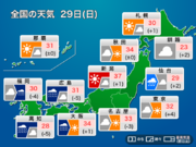 29日(日)の天気 台風12号が西日本を縦断 災害に警戒