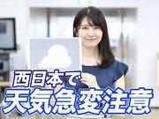 あす7月30日(木)のウェザーニュース お天気キャスター解説