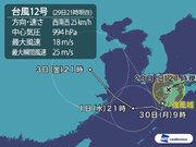 台風12号 だんだんと進路は南寄りへ