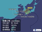 台風12号 豪雨被災地は雨風に警戒を