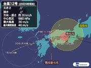 台風12号 暴風域を伴って西日本を西進