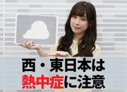 あす7月31日(金)のウェザーニュース お天気キャスター解説