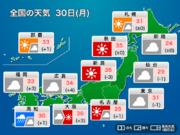 今日30日(月) 長引く迷走台風の影響 九州南部で大雨注意