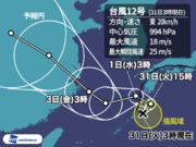 台風12号 ループしながら再発達へ 九州南部は大雨に警戒