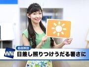 動画 7月31日(火)朝のウェザーニュース・お天気キャスター解説