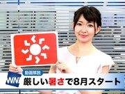 動画 8月1日(水)朝のウェザーニュース・お天気キャスター解説