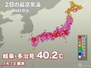 また40℃突破 多治見で40.2℃まで上昇