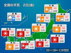 今日2日(金)の天気 危険な暑さ続く 熱中症に警戒を