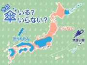 ひと目でわかる傘マップ  8月2日(金)