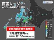 北海道で1時間に約100mmの猛烈な雨 記録的短時間大雨情報