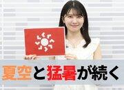 あす8月5日(水)のウェザーニュース お天気キャスター解説