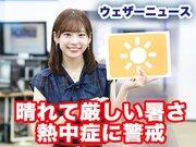 8月4日(火)朝のウェザーニュース・お天気キャスター解説