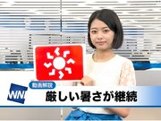 動画 8月5日(日)朝のウェザーニュース・お天気キャスター解説