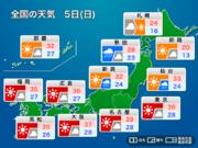 5日(日) 西・東日本は暑さに完敗 北日本は傘とお出かけ