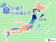 ひと目でわかる傘マップ  8月5日(日)
