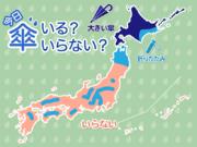 ひと目でわかる傘マップ 8月5日(水)