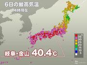 岐阜県金山で史上初めて40℃超