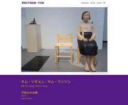 日本漫画家協会、「表現の不自由展」中止めぐり声明 表現の自由から ...
