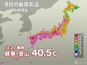 岐阜でまたも40℃超え 台風13号に吹き込む風が影響