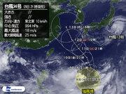 台風14号 週末に沖縄、奄美へ 帰省や旅行に影響の恐れ