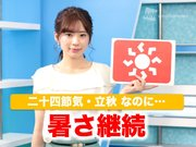 8月8日(木)朝のウェザーニュース・お天気キャスター解説
